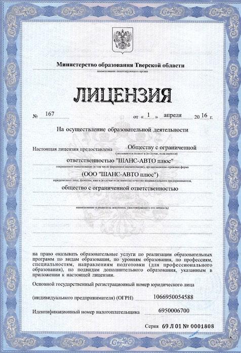 Сертификат - 2 Рис. 9