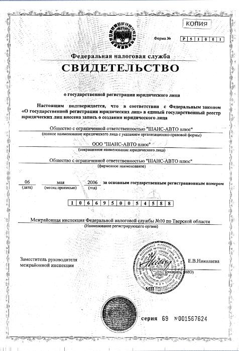 Сертификат - 1 Рис. 1