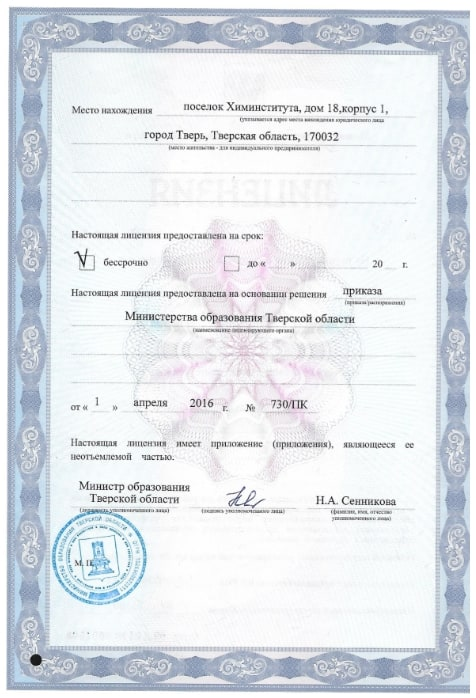 Сертификат - 3 Рис. 1