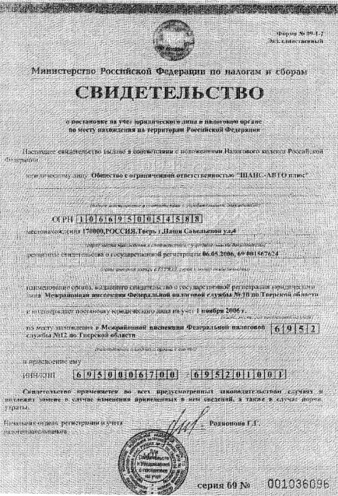 Сертификат - 4 Рис. 1